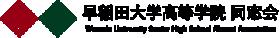 早稲田大学高等学院同窓会